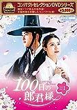 コンパクトセレクション 100日の郎君様 DVDBOX1[EYBF-12705/8][DVD]