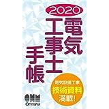 2020年版 電気工事士手帳