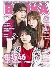 BUBKA (ブブカ) 2021年 11月号