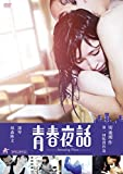 青春夜話 -Amazing Place- [DVD]