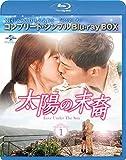 太陽の末裔 Love Under The Sun BD-BOX1...[Blu-ray/ブルーレイ]