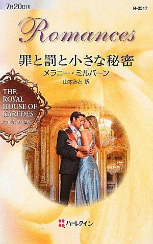 罪と罰と小さな秘密―ダイヤモンドの迷宮〈6〉 (ハーレクイン・ロマンス)の詳細を見る