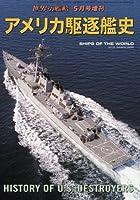 アメリカ駆逐艦史 2017年 05 月号 [雑誌]: 世界の艦船 増刊