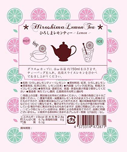 たていし園呉『ひろしまレモンティー国産紅茶』