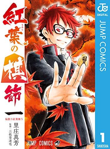 紅葉の棋節 1 (ジャンプコミックスDIGITAL)