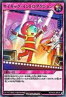 遊戯王ラッシュデュエル RD/SBD4-JP025 サイキック・イントロダクション