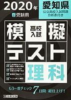 高校入試模擬テスト理科愛知県2020年春受験用