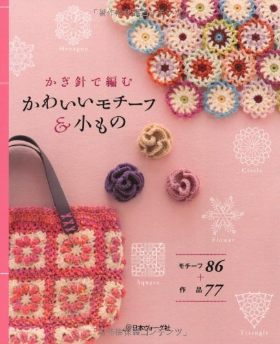 日本ヴォーグ社『かぎ針で編む かわいいモチーフ&小もの』