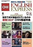 CNN ENGLISH EXPRESS (イングリッシュ・エクスプレス) 2020年 6月号【永久保存版】新型コロナ報道特集