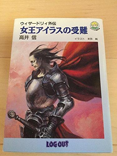 女王アイラスの受難―ウィザードリィ外伝 (ログアウト冒険文庫)