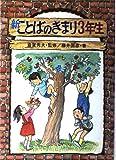 新ことばのきまり〈3年生〉 (さ・え・ら図書館)