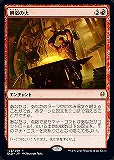 MTG マジック:ザ・ギャザリング 創案の火 レア エルドレインの王権 ELD 125 日本語版 エンチャント 赤