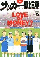 季刊サッカー批評 issue 42 Love or money? (双葉社スーパームック)