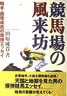 競馬場の風来坊—騎手・田原成貴の爆弾エッセイ