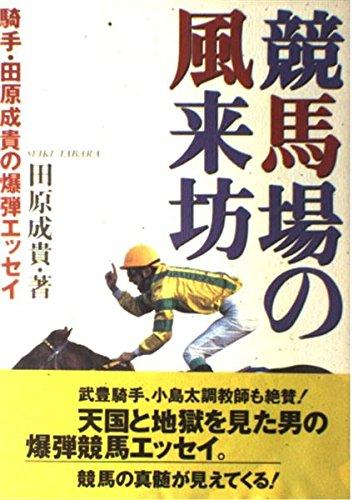 競馬場の風来坊―騎手・田原成貴の爆弾エッセイ