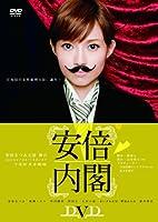 安倍内閣 [DVD]