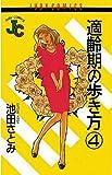 適齢期の歩き方(4) (ジュディーコミックス)