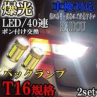 スズキ スイフト H28.12~ ZC33S・ZC/ZD43S、53S、83S・ZC13S バックランプ T16 LED ホワイト 爆光 40連 6000k