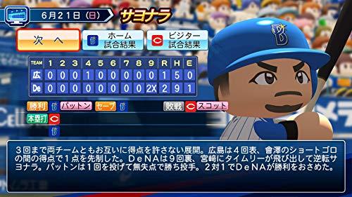 <PS4版>eBASEBALLパワフルプロ野球2020