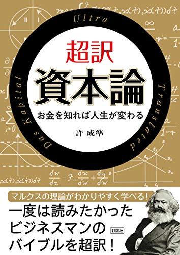 超訳 資本論 (彩図社文庫)