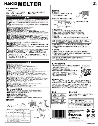 白光(HAKKO)ホビー向けメルタースティックタイプ用805-1