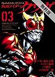 仮面ライダークウガ(3)【期間限定 無料お試し版】 (ヒーローズコミックス)