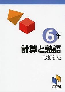 計算と熟語 6年 改訂新版 (計算と熟語シリーズ)