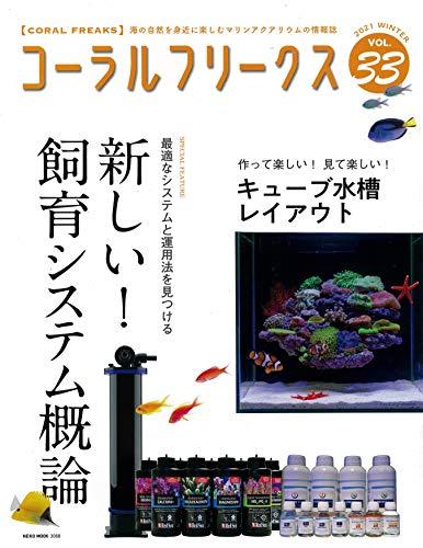 コーラルフリークス Vol.33 (NEKO MOOK)