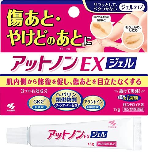 【第2類医薬品】アットノンEX ジェル 15g
