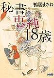 秘書・恵純18歳 / 鴨居 まさね のシリーズ情報を見る