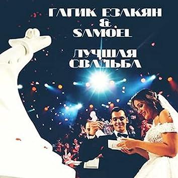 Лучшая свадьба