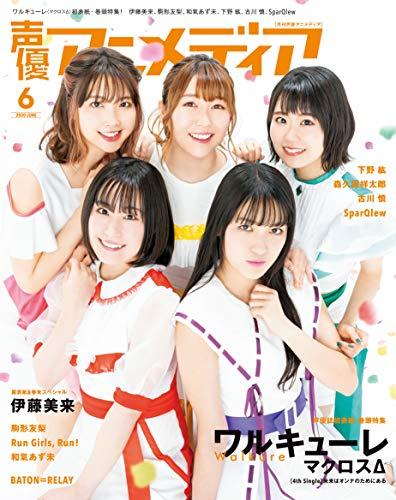 声優アニメディア 2020年6月号 [雑誌]
