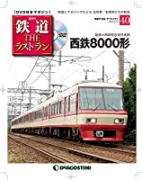 鉄道 ザ・ラストラン 40号 (西鉄8000形) [分冊百科] (DVD・DVD専用B付)