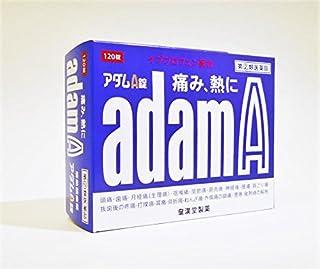 【指定第2類医薬品】アダムA錠 120錠 ※セルフメディケーション税制対象商品