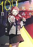 君が死ぬまであと100日 4 (マーガレットコミックス)