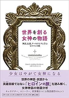 世界を創る女神の物語 ─神話、伝説、アーキタイプに学ぶヒロインの旅