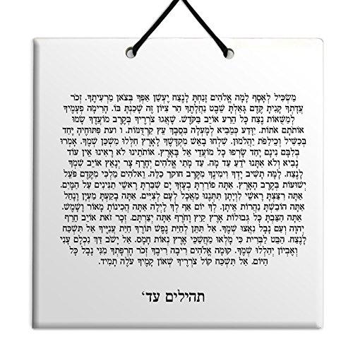 Hout MDF tegel muur opknoping Heilige Teksten & Schriften Hebreeuwse Psalmen hoofdstuk 74 TEHILLIM תהילי
