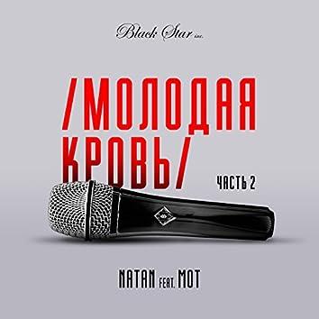 Молодая кровь 2 (feat. Мот)