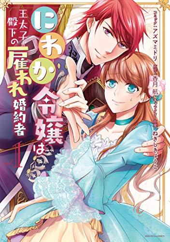 にわか令嬢は王太子殿下の雇われ婚約者 1巻 (ZERO-SUMコミックス)