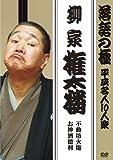 落語の極 平成名人10人衆 柳家権太楼 [DVD]