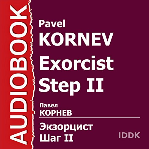 Exorcist: Step II [Russian Edition] cover art