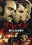 ザ・レイジ 果てしなき怒り[DVD]