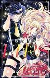 魔女怪盗LIP☆S 分冊版(10) (なかよしコミックス)