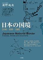 日本の国境: 分析・資料・文献