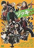 ゾッキ[DVD]
