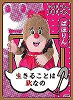 キャラクタースリーブ ねほりんぱほりん ぱほりん(EN-727)