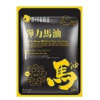 MITOMO 日本製弾力ブラックフェイスパック /6枚入り/6枚/美容液/マスクパック 【MC740-A-0】