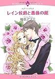 レイン侯爵と薔薇の館 (エメラルドコミックス ロマンスコミックス)