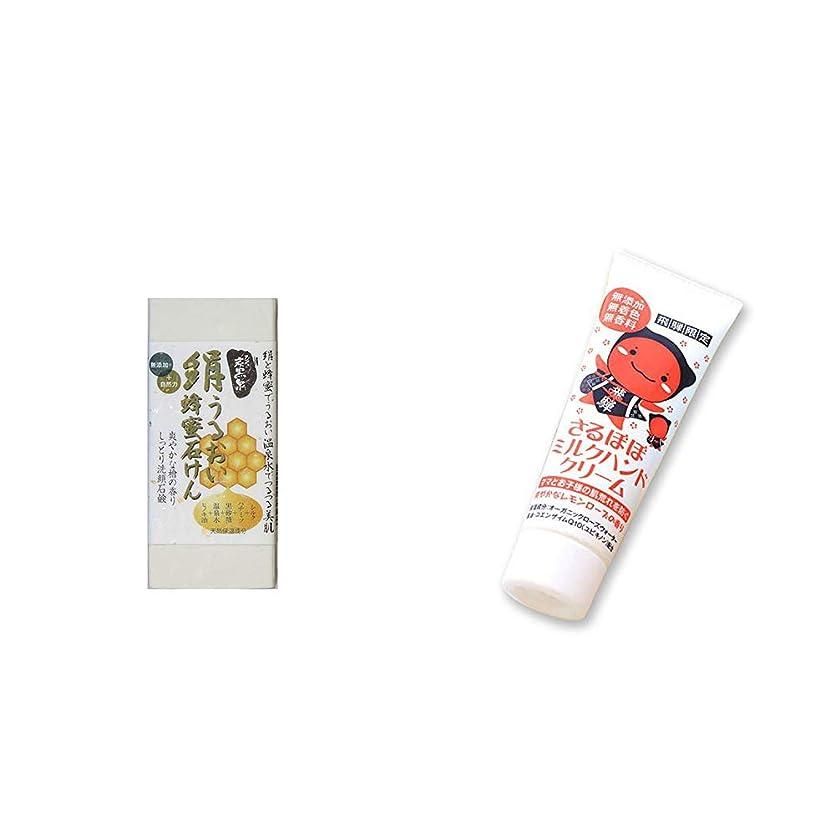 膜緊張する削る[2点セット] ひのき炭黒泉 絹うるおい蜂蜜石けん(75g×2)?さるぼぼ ミルクハンドクリーム(50g)