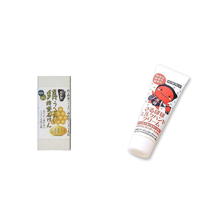 新しい意味かりて代わりの[2点セット] ひのき炭黒泉 絹うるおい蜂蜜石けん(75g×2)?さるぼぼ ミルクハンドクリーム(50g)